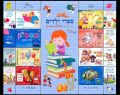 The Children Book - Israel 17.04.2012